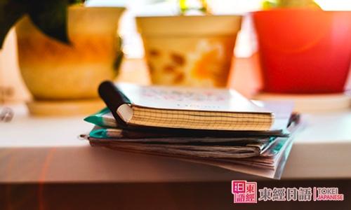 书本唯美-初级日语冷门知识点-初学日语