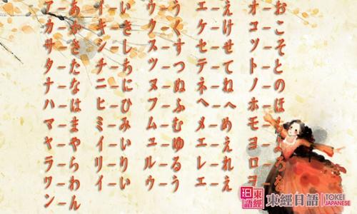 日语五十音图表-日语五十音-苏州东经日语