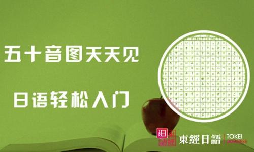 日语五十音图表-日语入门学习-日语五十音
