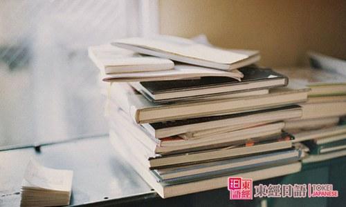 初级日语学习-苏州新区日语培训-苏州新区日语学校