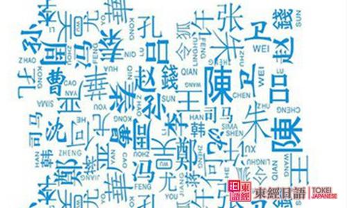 中国姓氏-姓氏的日语说法