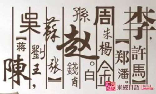 中国姓氏的日文说法-苏州日语