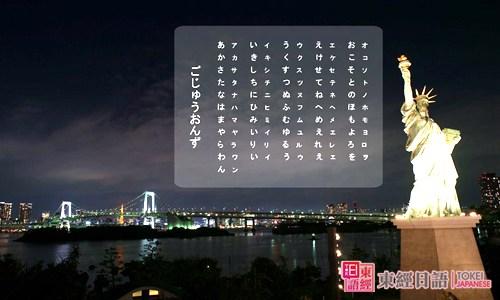 日语50音图-50音图-日语学习班