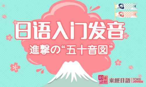 日语入门发音-日语五十音图表-日语五十音图发音