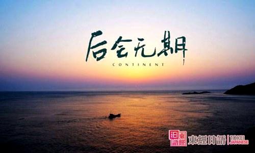 后会无期-日语口语学习-苏州东经日语