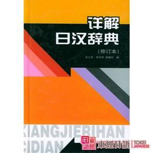 详解日汉词典-日文词典-日语词典