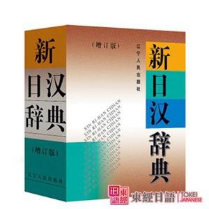 《新日汉辞典》-日文词典-日语词典