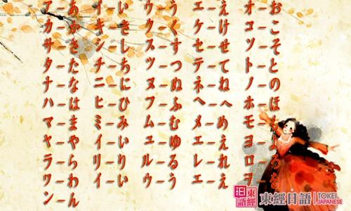 日语50音图-日语五十音-苏州东经日语