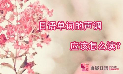 日语单词发音-日语五十音图表-苏州日语