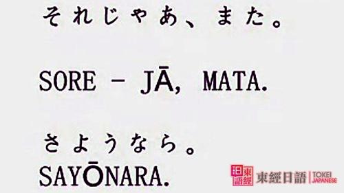 再见日语-さようなら-sa you na ra