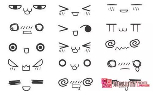 日本表情符号-颜文字-日文培训