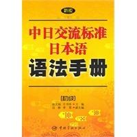 日语初级语法书:标准日本语语法手册