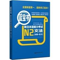 日语蓝宝书-日语初级语法书-日语学习班