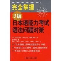 日语初级语法书:语法问题对策
