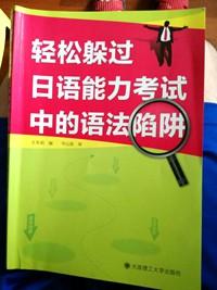 日语初级语法书:轻松躲过日语能力考试中的语法陷阱
