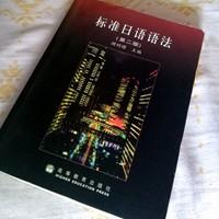 日语初级语法书:标准日语语法第二版
