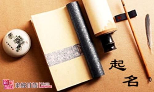 姓名的日文说法-日语生词-日语培训