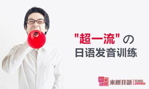 日本语发音-日语特殊发音-日语培训班