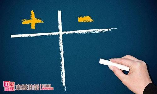 中国人学日语的优势-苏州日语-苏州东经日语