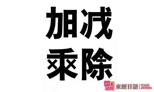 加减乘除-加减乘除日语-培训日语