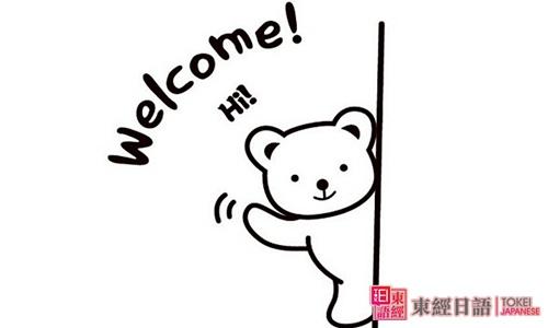 欢迎光临-欢迎光临日语-苏州日语学习班