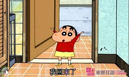 我回来了-我回来了用日语怎么说-日语学习班