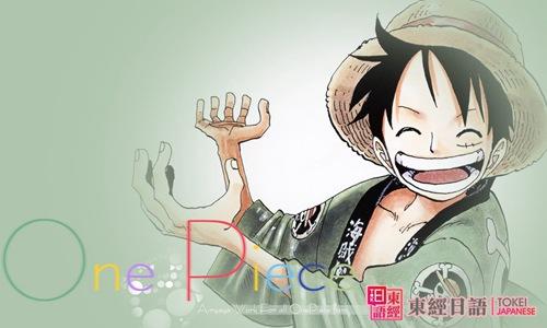 海贼王日语版-看动漫学日语-日语培训