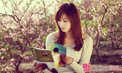 看书的女生-日语入门学习-苏州日语