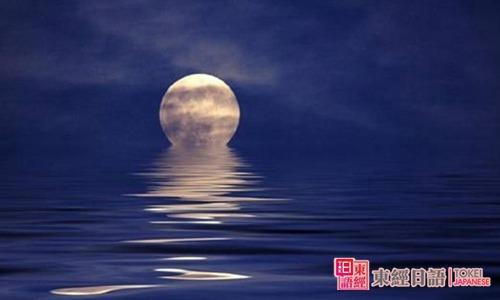 和月有关的日语词汇-日语培训学校
