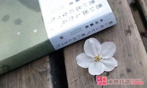 日语小白-苏州日语培训班-日语培训班