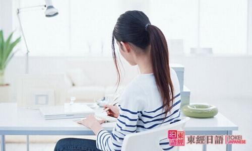 日语写作基础-日语小文章-日语培训班