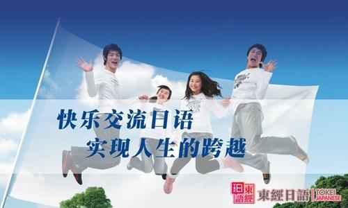 快乐交流日语,实现人生跨越-日语培训学校-苏州日语学校
