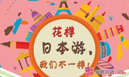 日语培训学校-苏州日语