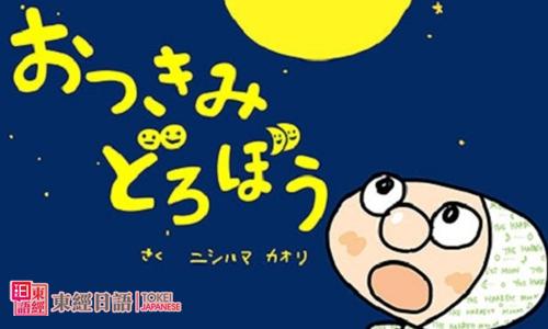 中秋节用日语怎么说-日语培训学校-苏州日语