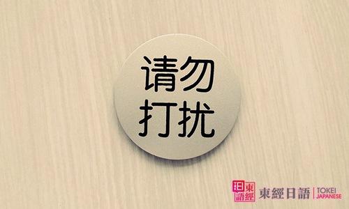 请勿打扰-打搅了日语说法-苏州好的日语学校