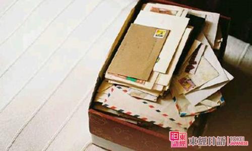 日本书信-苏州日语培训班-日语培训班