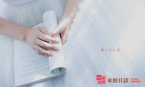 日语书本唯美-日语词汇辨析-苏州东经日语