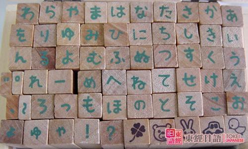 日语50音图-日语入门学习