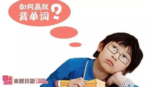 如何高效背单词-日语入门学习-女学霸车祸仍背单词