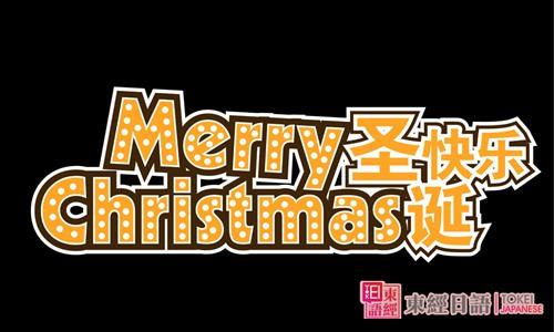 圣诞快乐日语-简单日语学习-日文培训