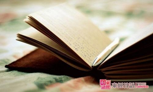 书本唯美-日语初级语法-苏州日语培训