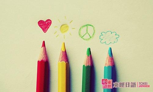 铅笔唯美-日语复合词-苏州日语