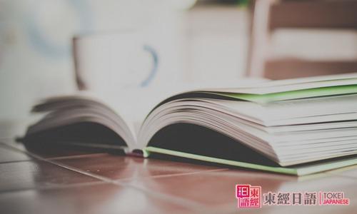 如何学日语-苏州日语学习班