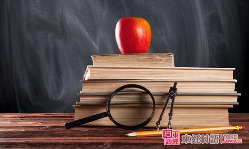初学日语-日语学习班-东经日语