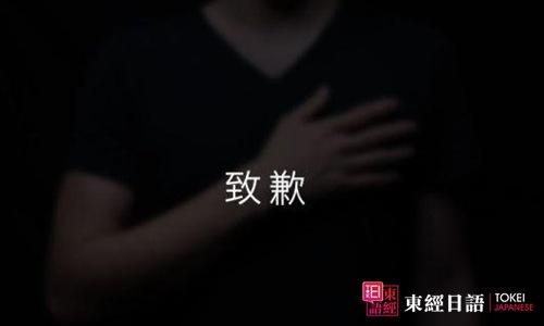 日语道歉-苏州日语