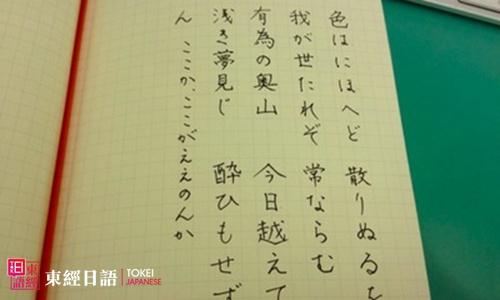 日语50音图书写-日语五十音