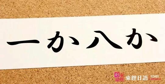 一か八か-东经日语-日语单词