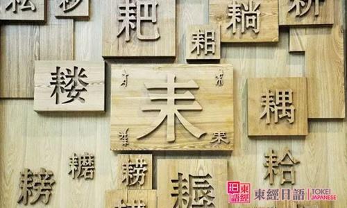 日语汉字-学日语哪里难-苏州日语培训班