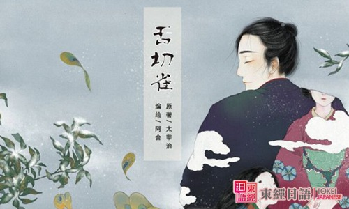 日本民间童话姑苏:舌切雀-苏州日语班