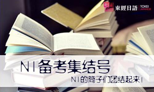 日语N1-苏州日语培训班